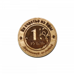 Магнит №13 круг Рубль на счастье из Уфы гравир.